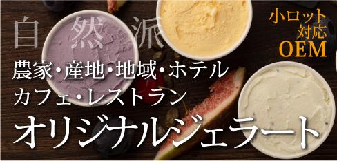 農家・産地・地域・ホテルカフェ・レストランオリジナルジェラート 小ロット対応OEM